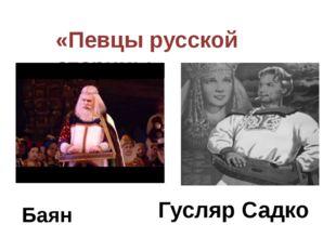 Гусляр Садко «Певцы русской старины» Баян