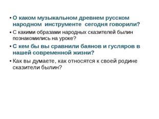 О каком музыкальном древнем русском народном инструменте сегодня говорили?