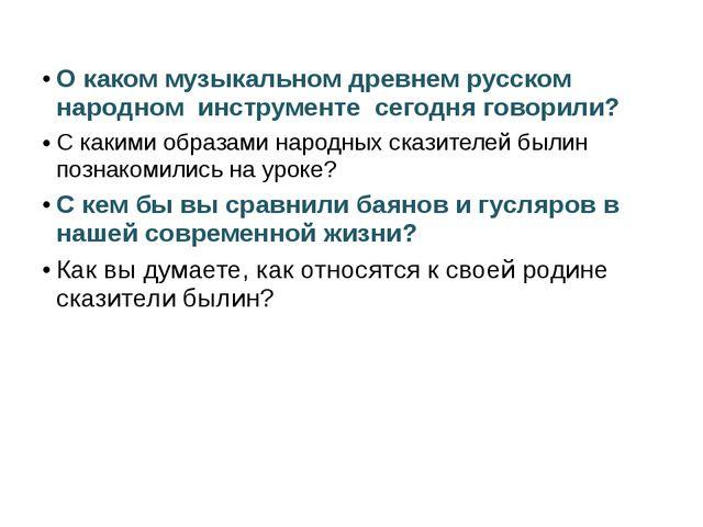 О каком музыкальном древнем русском народном инструменте сегодня говорили?...