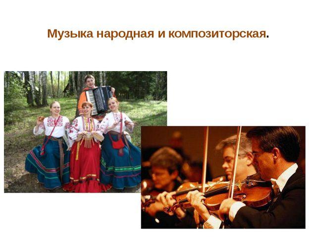 Музыка народная и композиторская.