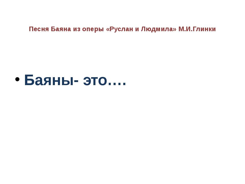 Песня Баяна из оперы «Руслан и Людмила» М.И.Глинки Баяны- это….
