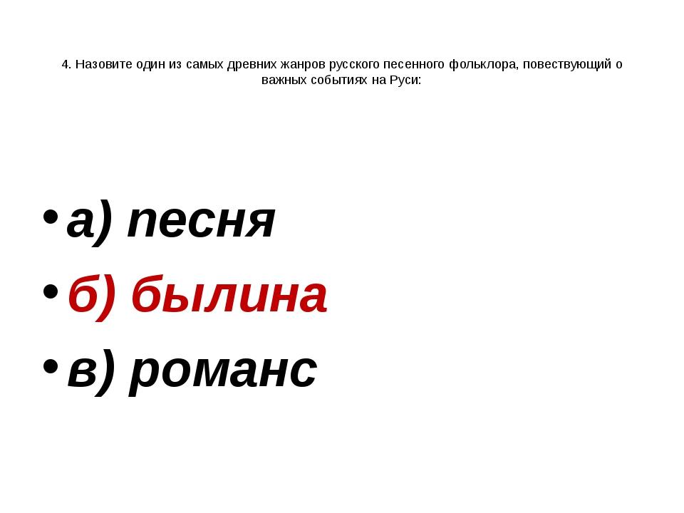 4. Назовите один из самых древних жанров русского песенного фольклора, повес...