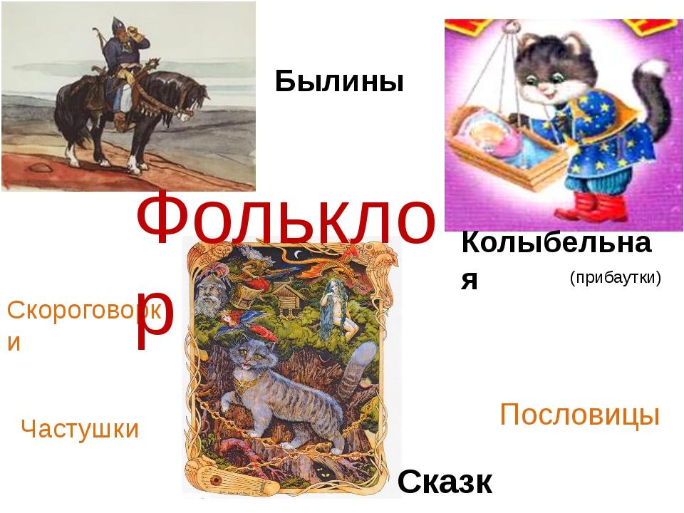 Колыбельная Былины Сказки Скороговорки Пословицы (прибаутки) Частушки Фольклор