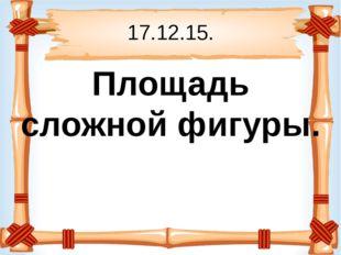 17.12.15. Площадь сложной фигуры.