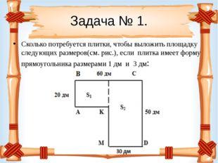 Задача № 1. Сколько потребуется плитки, чтобы выложить площадку следующих раз