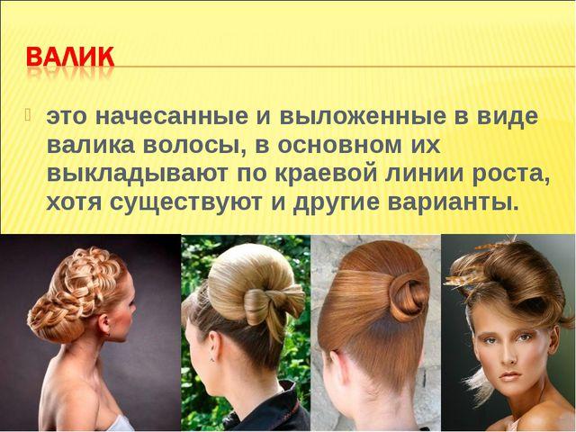 это начесанные и выложенные в виде валика волосы, в основном их выкладывают п...