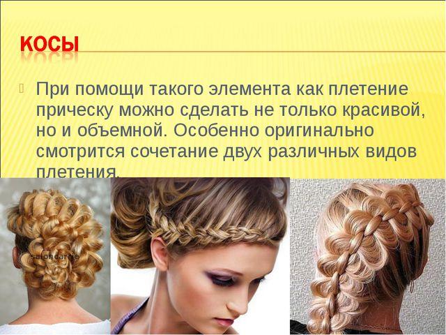Объёмные причёски с элементами плетения