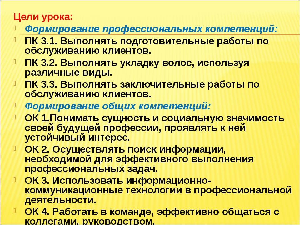 Цели урока: Формирование профессиональных компетенций: ПК3.1.Выполнять подг...