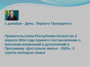 1 декабря - День  Первого Президента   Правительством Республики Казахстан 2