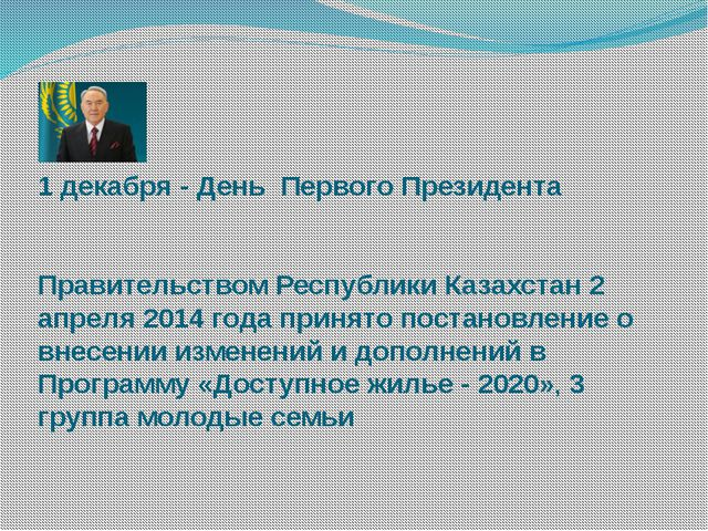 1 декабря - День  Первого Президента   Правительством Республики Казахстан 2...