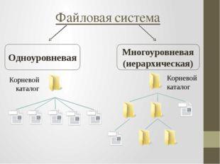Одноуровневая Многоуровневая (иерархическая) Файловая система Корневой катало