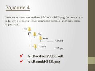 Записать полное имя файлов ABC.odt и BUS.png (включая путь к файлу) в иерархи