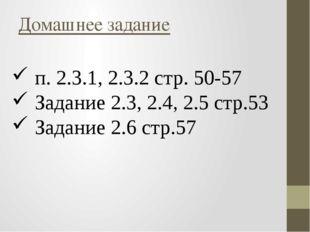 п. 2.3.1, 2.3.2 стр. 50-57 Задание 2.3, 2.4, 2.5 стр.53 Задание 2.6 стр.57 До