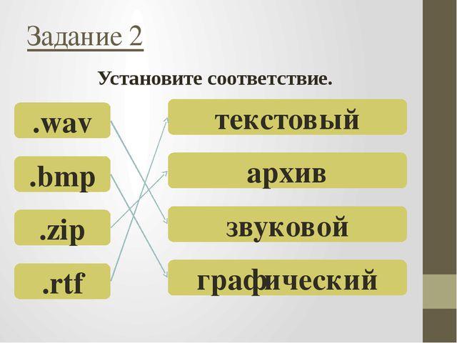 Установите соответствие. .wav .bmp .zip .rtf текстовый архив звуковой графиче...