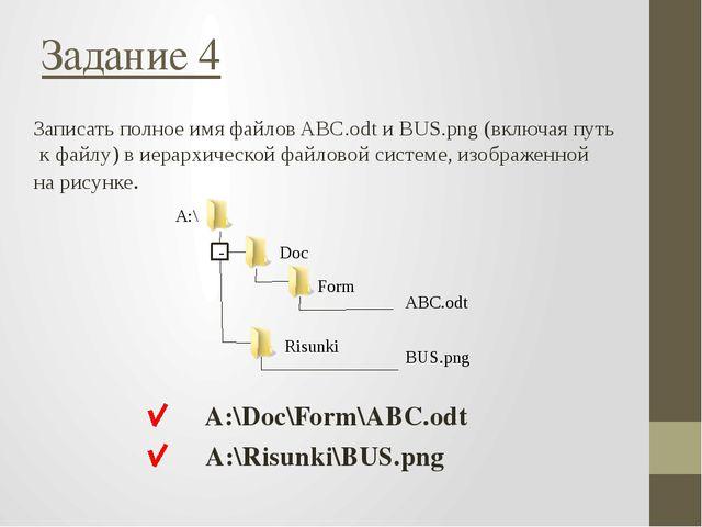 Записать полное имя файлов ABC.odt и BUS.png (включая путь к файлу) в иерархи...