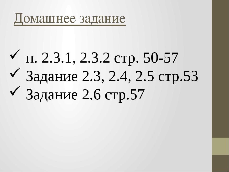п. 2.3.1, 2.3.2 стр. 50-57 Задание 2.3, 2.4, 2.5 стр.53 Задание 2.6 стр.57 До...