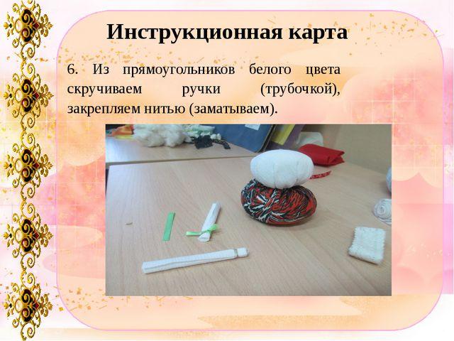 Инструкционная карта 6. Из прямоугольников белого цвета скручиваем ручки (тру...