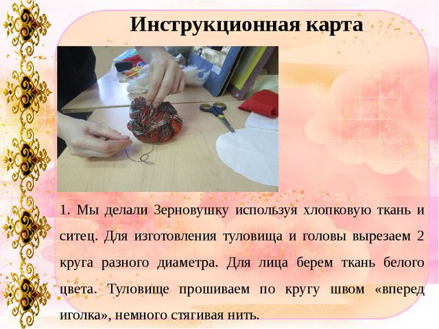 Инструкционная карта 1. Мы делали Зерновушку используя хлопковую ткань и сите...