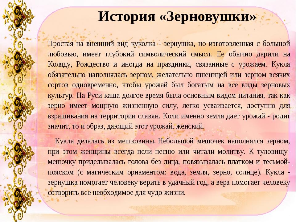История «Зерновушки»