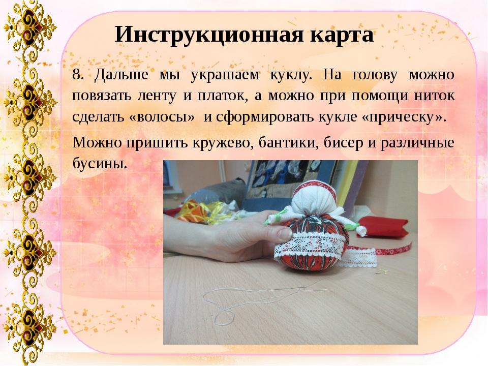 Инструкционная карта 8. Дальше мы украшаем куклу. На голову можно повязать ле...