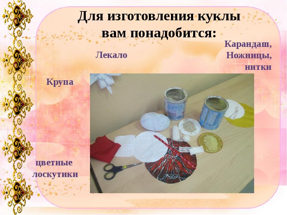 Для изготовления куклы вам понадобится: Лекало Крупа Карандаш, Ножницы, нитки...