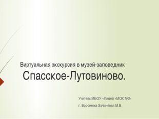 Виртуальная экскурсия в музей-заповедник Спасское-Лутовиново. Учитель МБОУ «Л