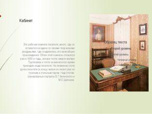 Кабинет Это рабочая комната писателя, место, где он оставался на едине со сво