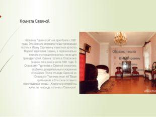 """Комната Савиной. Название """"савинской"""" она приобрела с 1881 года. Эту комнат"""