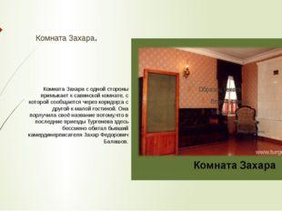 Комната Захара. Комната Захара с одной стороны примыкает к савинской комнате,