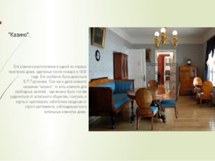 """""""Казино"""". Эта комната расположена в одной из первых пристроек дома, сделаных"""