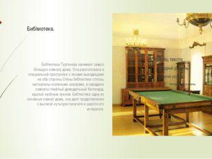 Библиотека. Библиотека Тургенева занимает самую большую комнату дома. Она рас