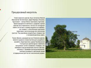 Прицерковный некрополь Новая каменная церковь бьша построена Иваном Ивановиче