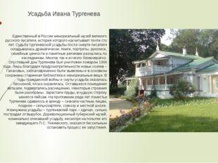 Усадьба Ивана Тургенева Единственный в России мемориальный музей великого рус
