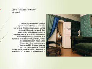 """Диван """"Самосон"""" в малой гостиной. Непосредственно к столовой примыкает небо"""