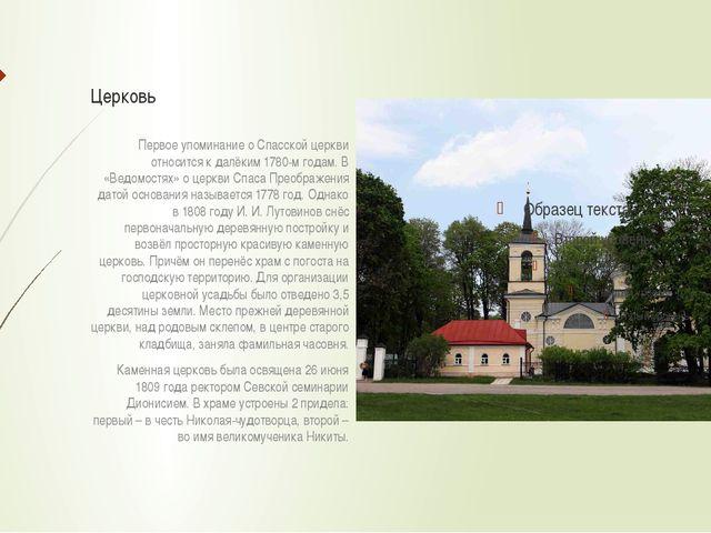 Церковь Первое упоминание о Спасской церкви относится к далёким 1780-м годам....