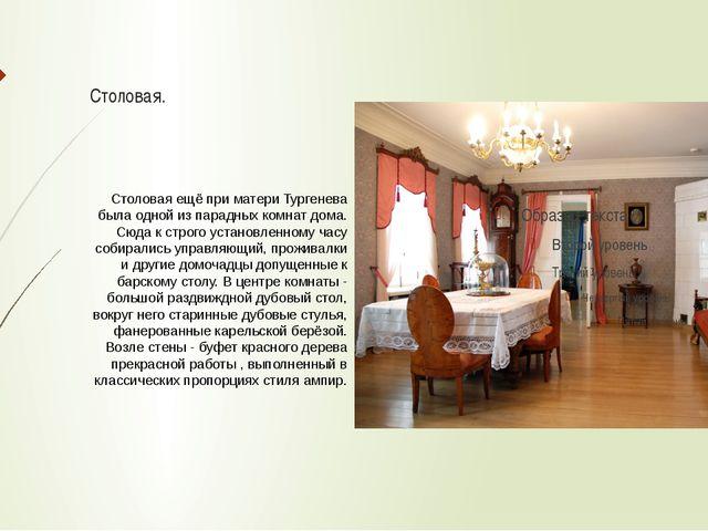 Столовая. Столовая ещё при матери Тургенева была одной из парадных комнат дом...