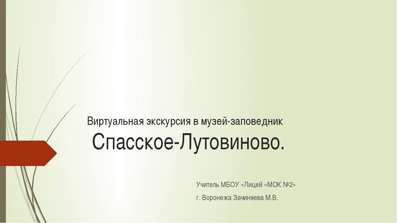 Виртуальная экскурсия в музей-заповедник Спасское-Лутовиново. Учитель МБОУ «Л...