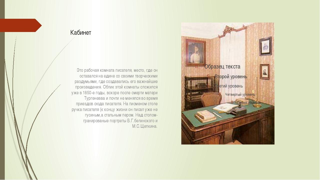 Кабинет Это рабочая комната писателя, место, где он оставался на едине со сво...