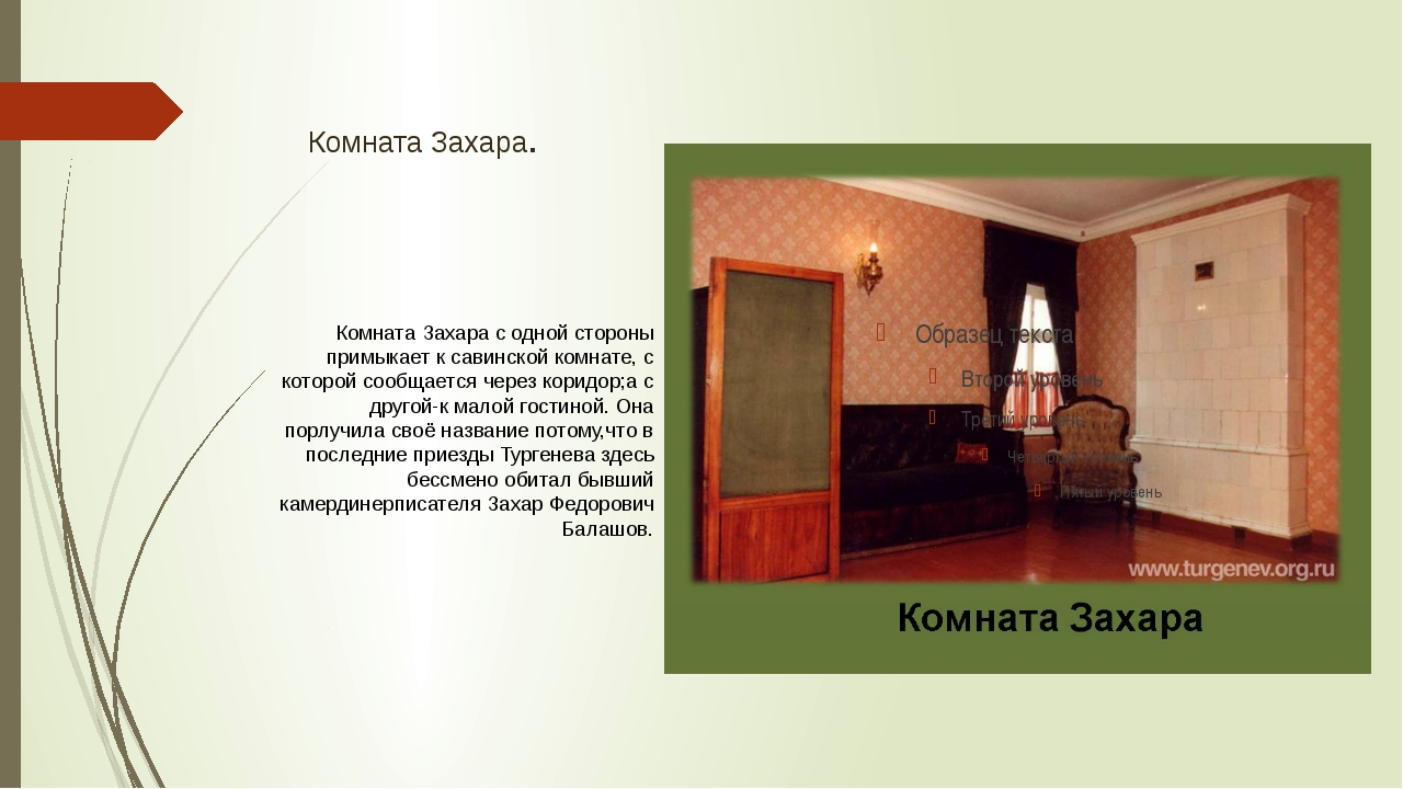 Комната Захара. Комната Захара с одной стороны примыкает к савинской комнате,...