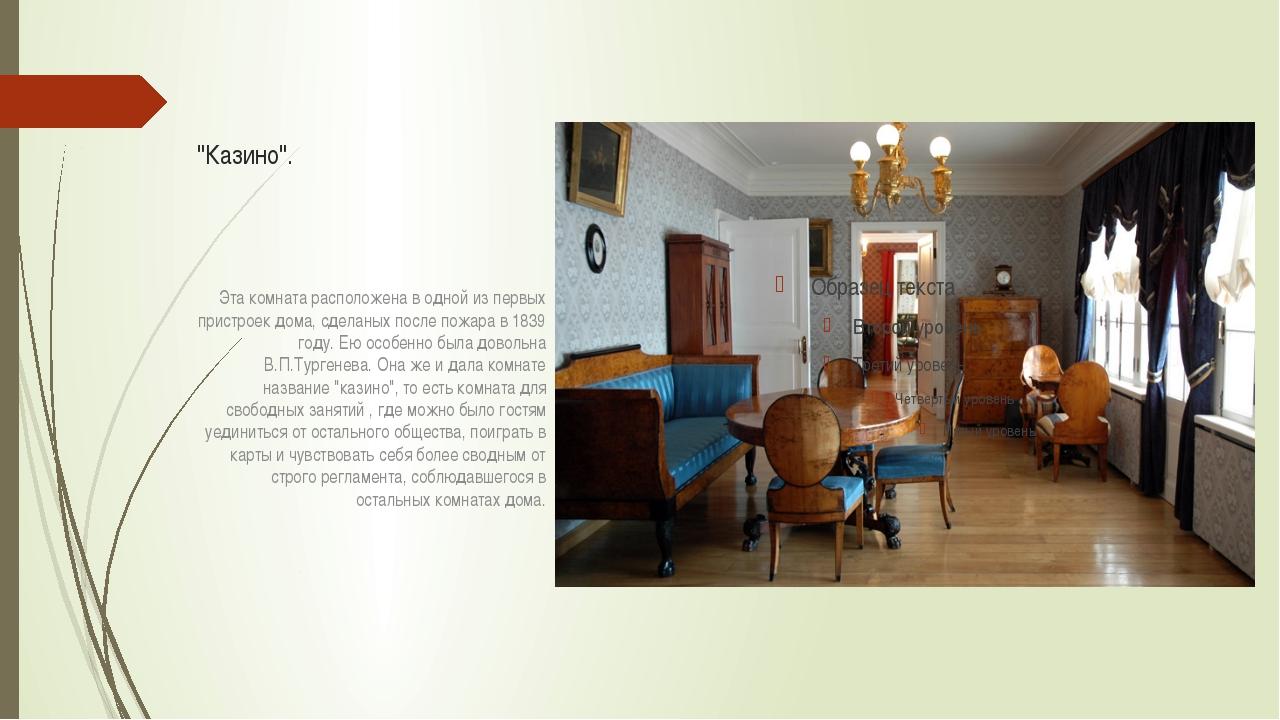 """""""Казино"""". Эта комната расположена в одной из первых пристроек дома, сделаных..."""