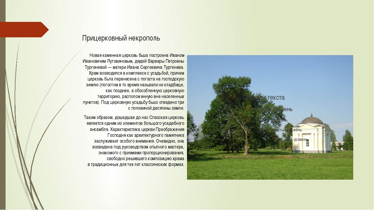 Прицерковный некрополь Новая каменная церковь бьша построена Иваном Ивановиче...