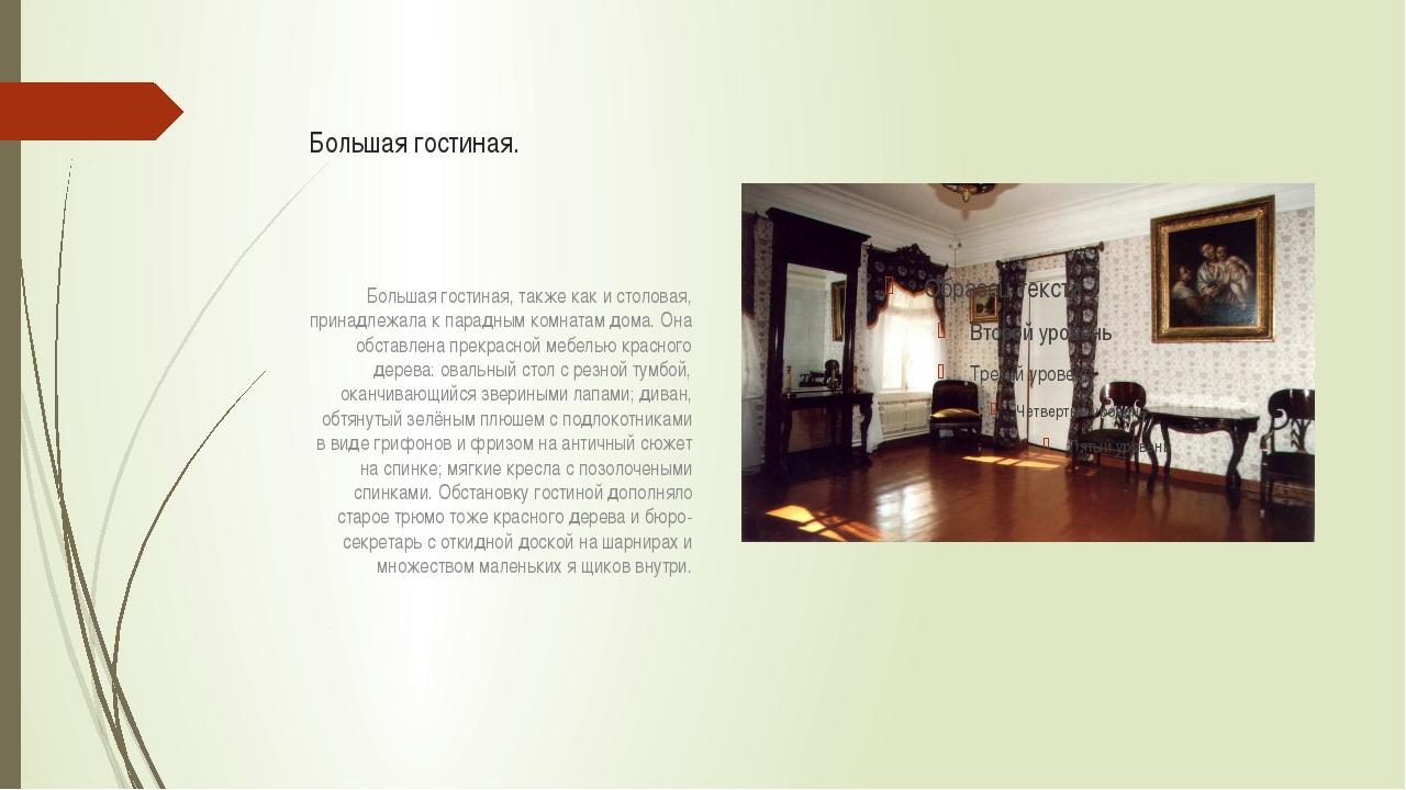 Большая гостиная. Большая гостиная, также как и столовая, принадлежала к па...