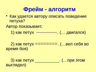 Фрейм - алгоритм Как удается автору описать поведение петуха? Автор показыва