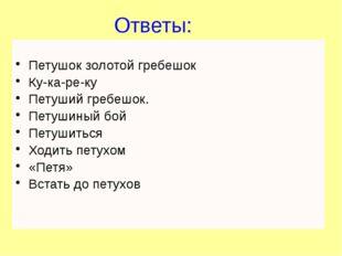 Ответы: Петушок золотой гребешок Ку-ка-ре-ку Петуший гребешок. Петушиный бой