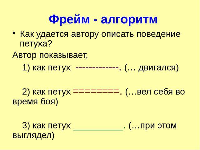 Фрейм - алгоритм Как удается автору описать поведение петуха? Автор показыва...