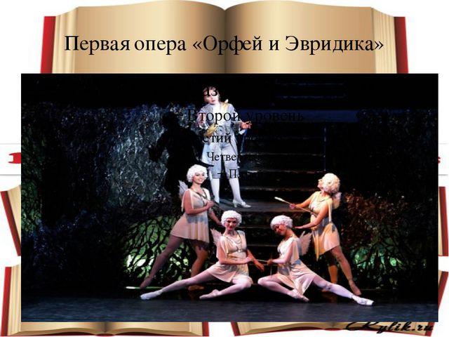 Первая опера «Орфей и Эвридика»