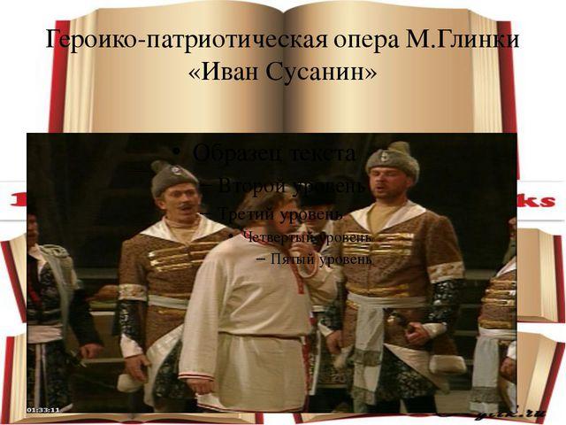 Героико-патриотическая опера М.Глинки «Иван Сусанин»