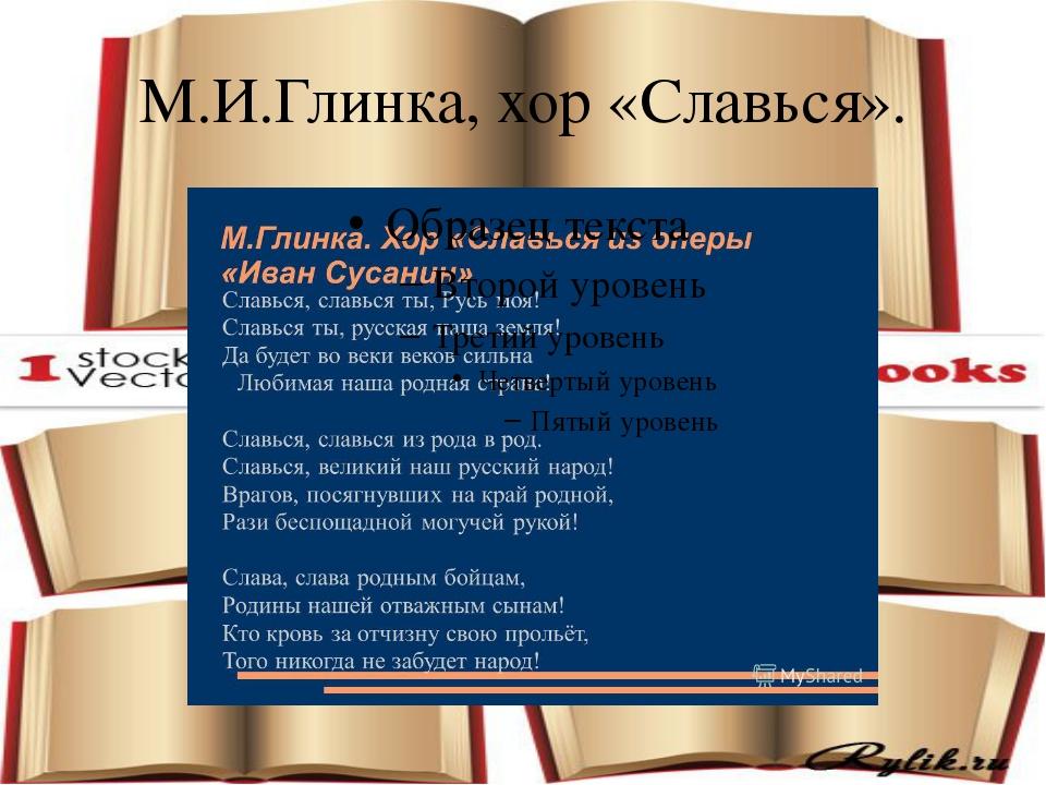 М.И.Глинка, хор «Славься».