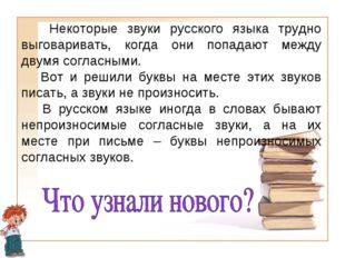 Некоторые звуки русского языка трудно выговаривать, когда они попадают между