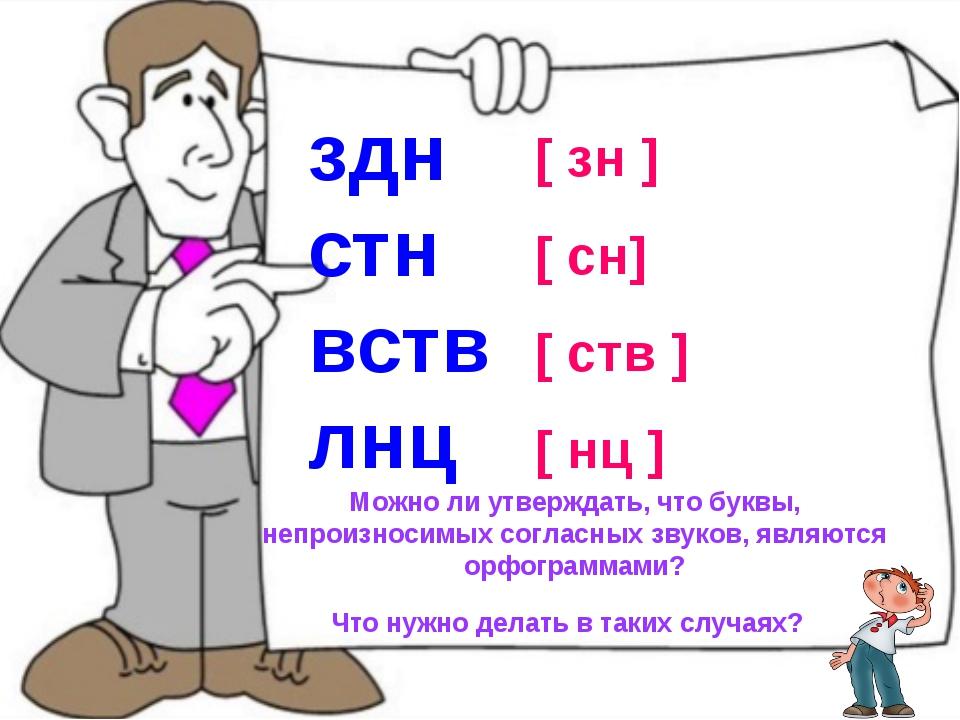 [ зн ] [ сн] [ ств ] [ нц ] здн стн вств лнц Можно ли утверждать, что буквы,...